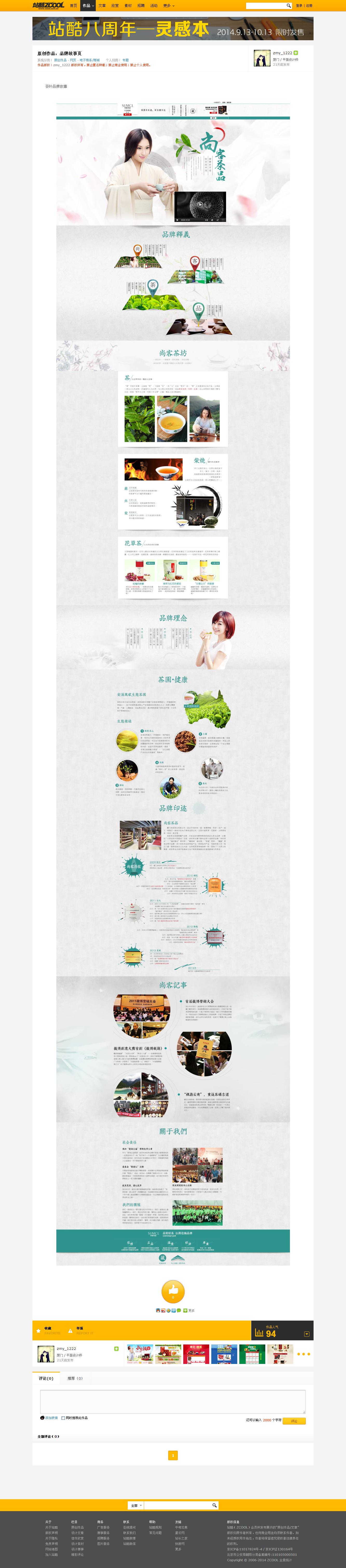 品牌故事页-电子商务-商城-网页